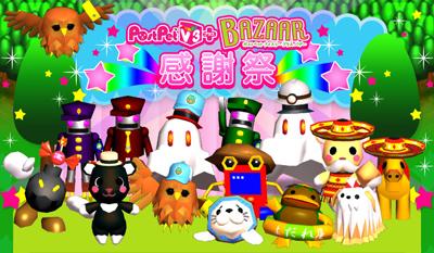 V3+BAZAAR感謝祭
